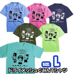 受注【L】ドライメッシュぐみんTシャツ
