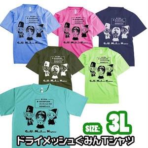 受注【3L】ドライメッシュぐみんTシャツ