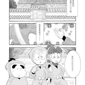 体育委員会の 「五本の矢」 の段!