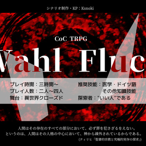 【CoC TRPG】Wahl Fluch