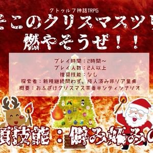 【CoC TRPG】あそこのクリスマスツリー燃やそうぜ!!
