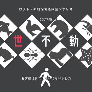 【CoC TRPG】来世不動産