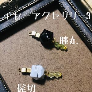 刀剣乱舞 源氏 イメージアクセサリー
