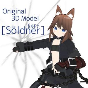 【オリジナル3Dモデル】Söldner [ゼルドナ]