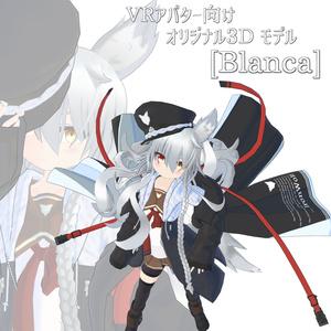 【オリジナル3Dモデル】Blanca[ブランカ]