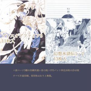 幻想水滸伝1・2+BOF3、111枚便箋