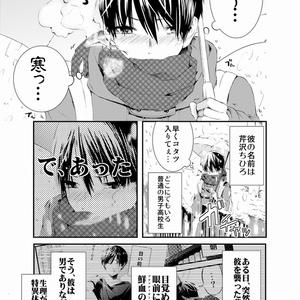 【電子版】メンスチュアルシンドローム【生理男子】