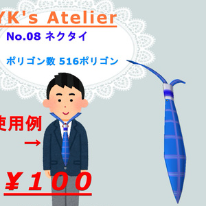 【YK's Atelier】ネクタイ