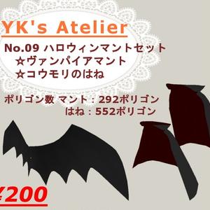 【YK's Atelier】ハロウィンマントセット