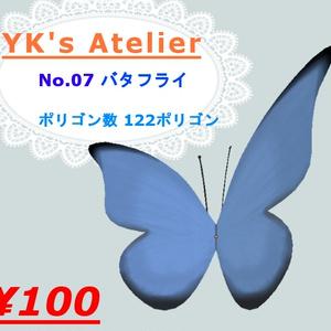 【YK's Atelier】バタフライ