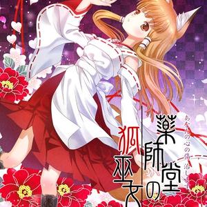 薬師堂の狐巫女(DL版)