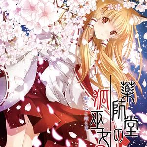 【DL版】薬師堂の狐巫女3