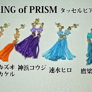 KING of PRISM タッセルピアス