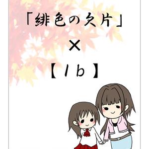 緋色の欠片×Ib