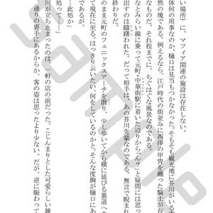 【文スト】浮橋輪舞【芥樋】