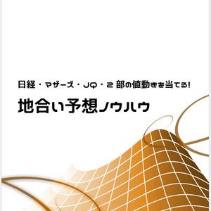 日経・マザーズ・JQ・2 部の値動きを当てる!地合い予想ノウハウ
