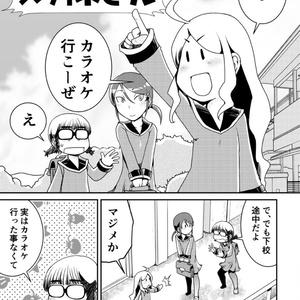 カラオケのメガネさん
