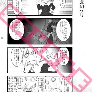 【C95新刊】まぜるな危険!