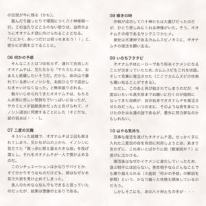 古事記 其ノ四(DL)