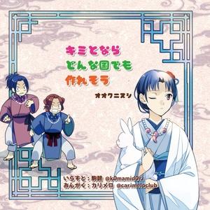 古事記 其ノ四 (CD)