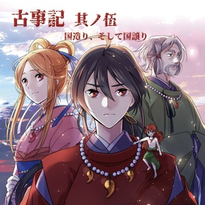 古事記 其ノ伍(CD)