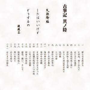 古事記 其ノ陸「天孫降臨〜そして新たな旅立ちへ」(ダウンロード)