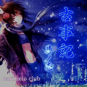 古事記 其ノ壱(CD)