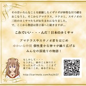 古事記 其ノ弐(ダウンロード)