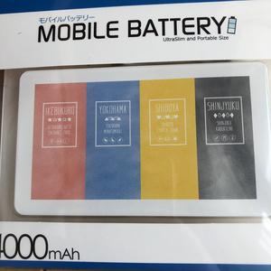 ディビジョンモバイルバッテリー