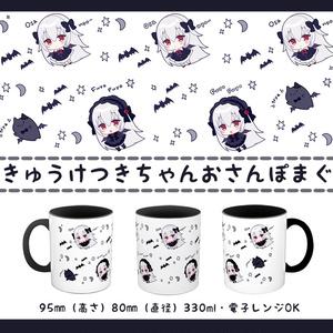 【受注生産予約】吸血鬼ちゃんおさんぽマグ
