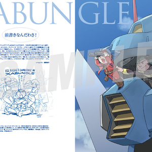 umegrafix's Xabungle