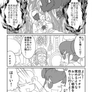 【ビストロシリーズ①】~朝食塔の眠り姫~ ◆クリックポスト送料185円◆