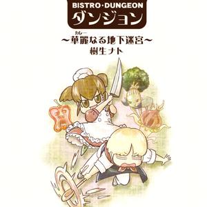 【ビストロシリーズ②】~華麗なる地下迷宮~ ◆クリックポスト送料185円◆