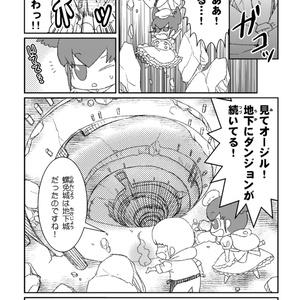【ビストロシリーズ④】~螺面城を知る者~ ◆クリックポスト送料185円◆