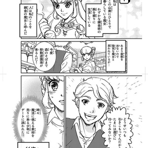 どきどき☆魔女デート