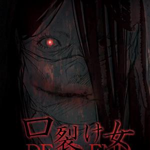 口裂け女 -DEADEND-