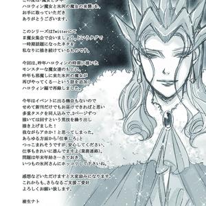 魔女と少年 ~ハロウィン魔女と氷河の魔女の襲来~