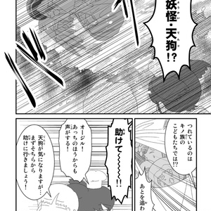 【ビストロシリーズ⑤】~キノカミ岳の紅天狗~