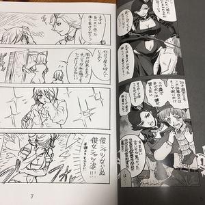 魔女と少年-七つの大罪編- (あんしんBOOTHパック ネコポス 送料¥310)