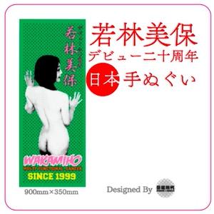 若林美保 デビュー二十周年記念 日本手ぬぐい