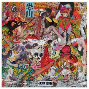 EP『恐山/悪魔のデート』伏見直樹