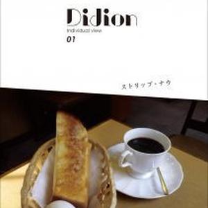 リトルプレス『Didion』01 特集:ストリップ・ナウ