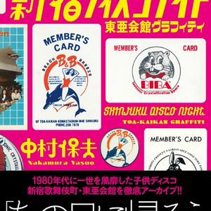 『新宿ディスコナイト 東亜会館グラフィティ』中村保夫  ※特典CD-R付き!