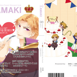 TAMAKI-birthday extra edition-