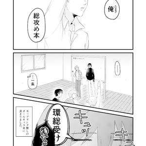 おたプリ~俺がサークルのお姫様!?~