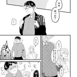 モモのダイエット大作戦!