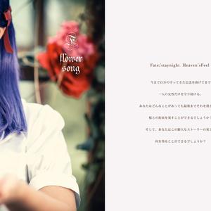 【C93】Flower song - 花ノ唄 -