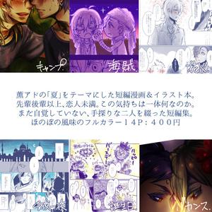 ※匿名発送※【あんスタ】ETERNAL SUMMER【漫画・イラスト本】