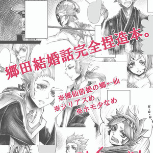 【ダン戦】more than a BAD ENDING but less than a HAPPY ENDING【漫画】