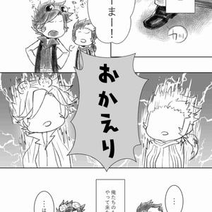 【ダン戦】ちいさなぼくたちへ【漫画】